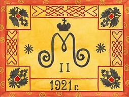Drapeau avec le monogramme de Michel II