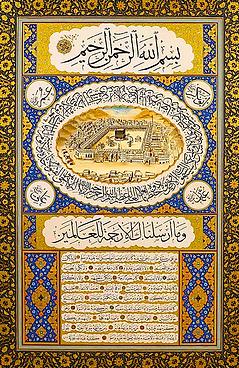 Calligraphie la Mecque