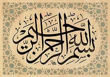 bismi Allah ar-Rahman ar-Rahim calligraphie