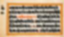 Folio du Bhâgavata Purâna