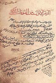Colophon du manuscrit des Révélations Mekkoises