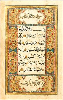 study quran fatiha.png