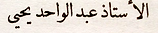 al-Ustâd 'Abd al-Wâhid Yahyâ. Guénon
