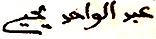René Guénon : signature islamique