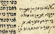 Annotation de la Gémara par la main du Gaon de Vilna.