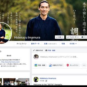 カズハーモニー Facebookページ、開設いたしました。