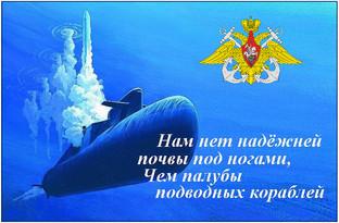 Подводники - народ особый