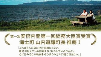 11/3 映画「風待ちの島」上映会のお知らせ