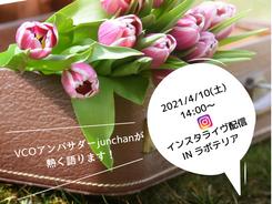 4月スケジュールのお知らせ