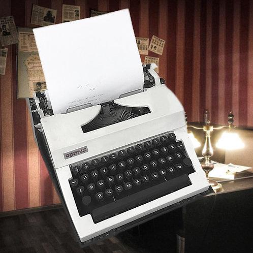Typewriter escape room puzzle
