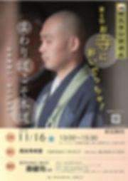 ポスター大_edited.jpg