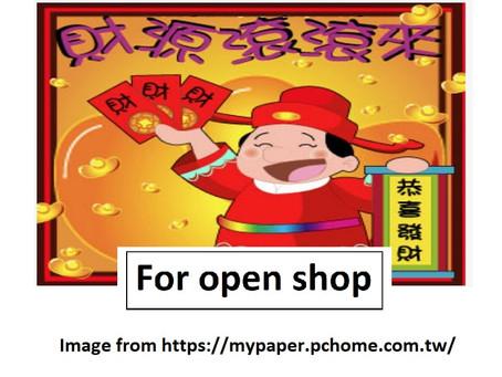 財源滾滾 Cái yuán gǔn gǔn.