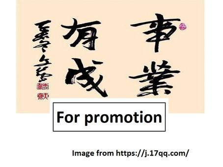事業有成 Shì yè yǒu chéng.