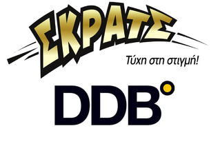 DDB Σκρατς