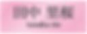 スクリーンショット 2018-11-02 22.30.44_edited_edi