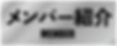 スクリーンショット 2018-11-03 14.16.09_edited.png