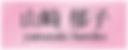 スクリーンショット 2018-10-31 15.45.50_edited.png