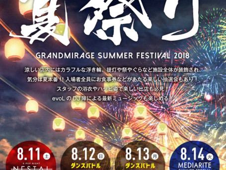 8月12&13日 グランドミラージュ天神にて演奏します!