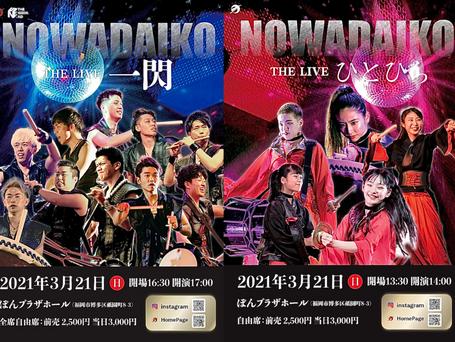 THE LIVE一閃ひとひら ぽんプラザ公演