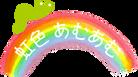 """"""" 虹色あむあむ """" はじまりました!"""