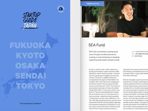 世界各地のStartup エコシステムを紹介する「Startup Guide Japan」にてインタビュー記事掲載