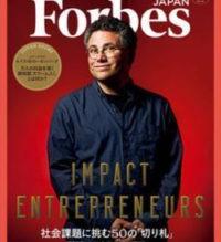ForbesJAPAN8月号の特集インタビュー記事掲載