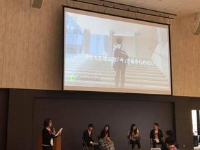 日本ファンドレイジング協会主催イベント「FRJ2019」インスパイアセッションにて登壇