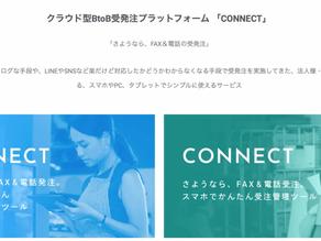 投資先ハイドアウトクラブ4600万円の資金調達と新サービス公開