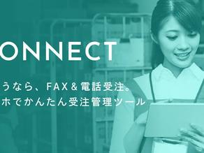BtoB受発注システム「CO-NECT」を運営するCO-NECT株式会社が2.1億円の資⾦調達を実施