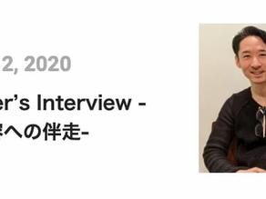 Slogan Supporter's Interviewに荻原のインタビュー記事が掲載されました