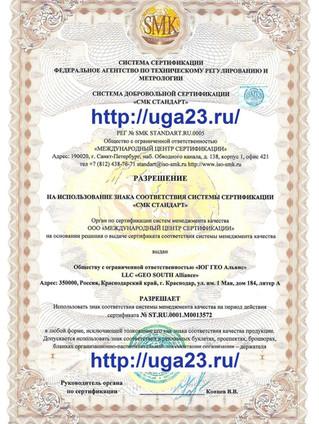 """Разрешение на использование знака соответствия """"СМК Стандарт"""""""