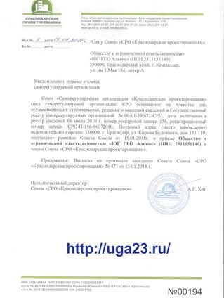 """СРО """"Краснодарские проектировщики"""""""