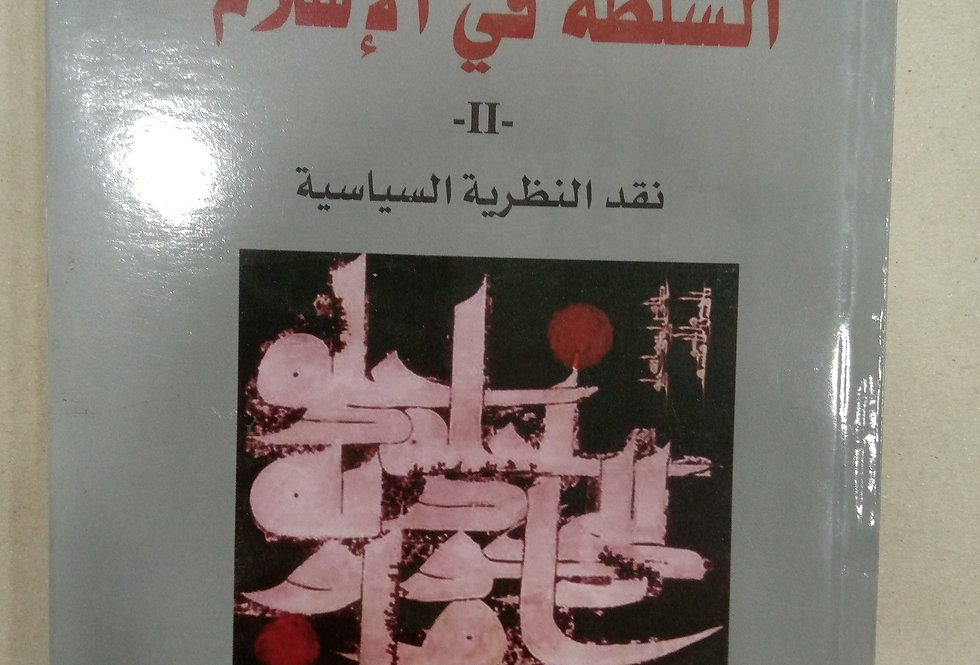السلطة في الاسلام