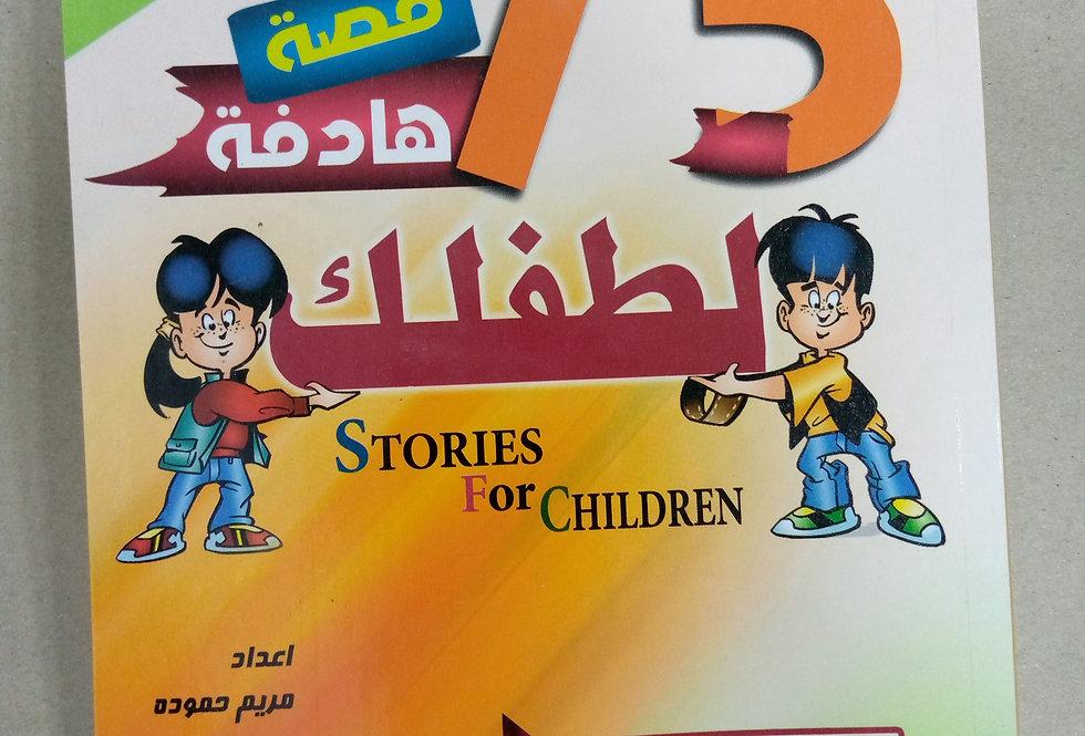 قصة هادفة لطفلك  75