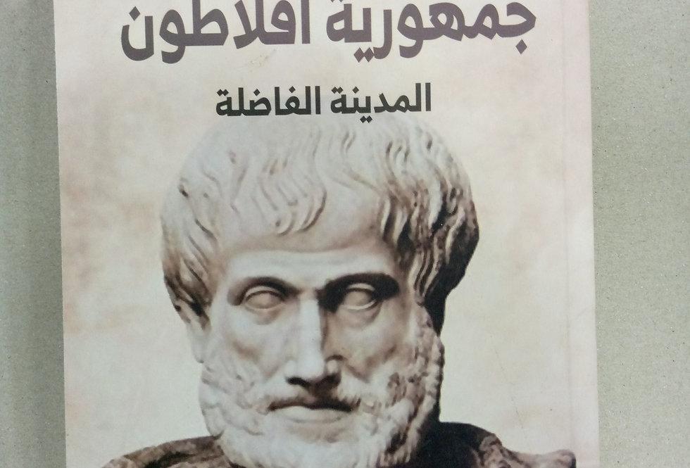 جمهورية أفلاطون المدينة الفاضلة