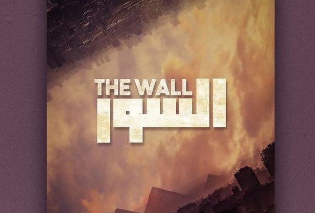 السور