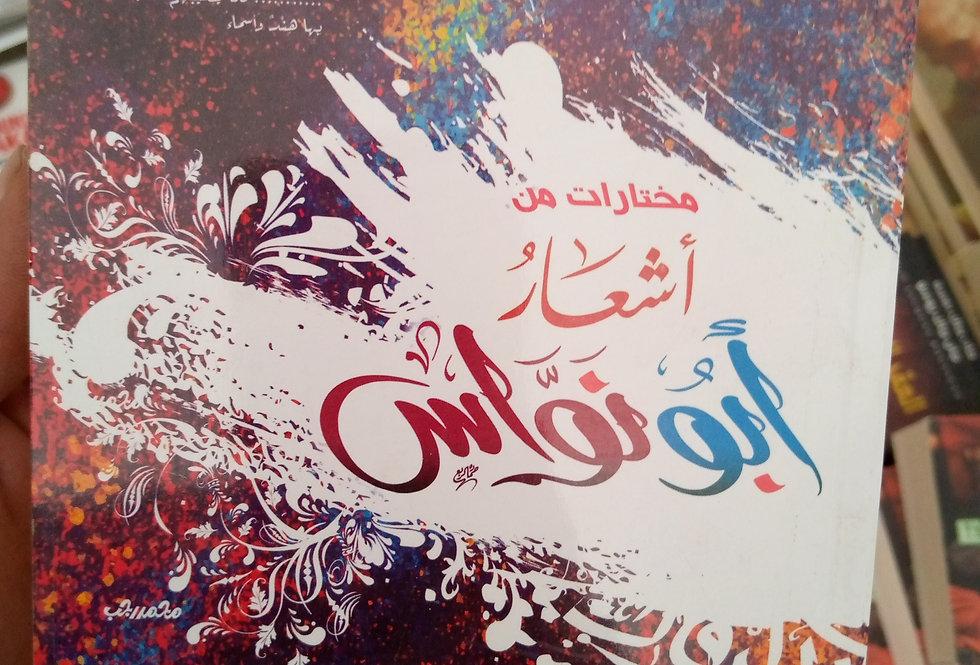 أشعار أبو نواس