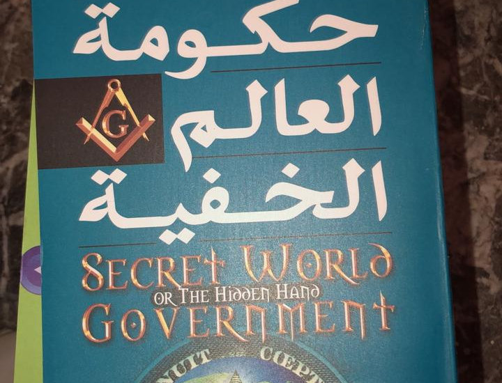 حكومة العالم الخفية