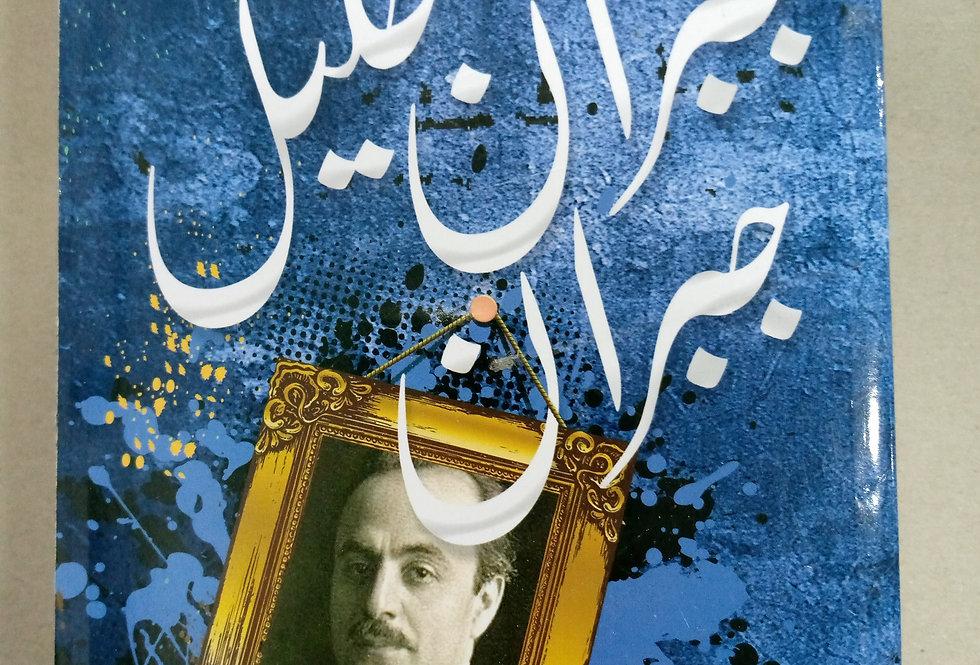 أشعار جبران خليل جبران