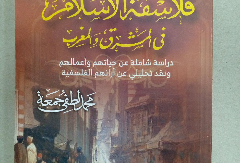 تاريخ فلاسفة الاسلام في المشرق و المغرب