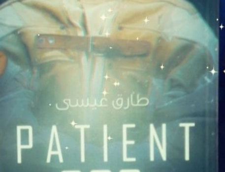 Patient 909