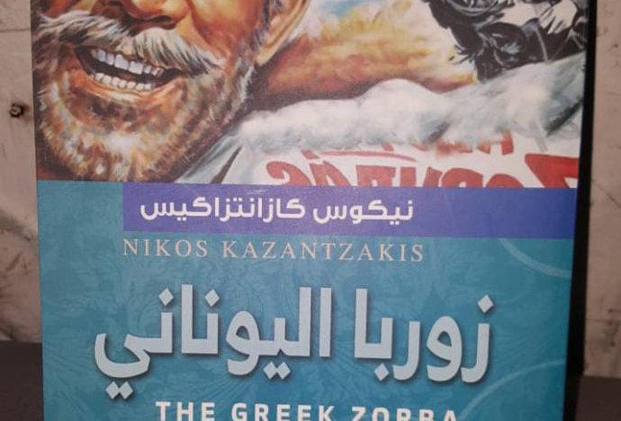 زوربا اليوناني