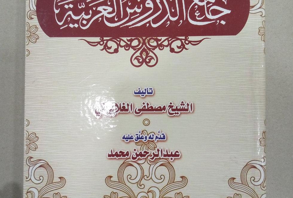 جامع الدروس العربية