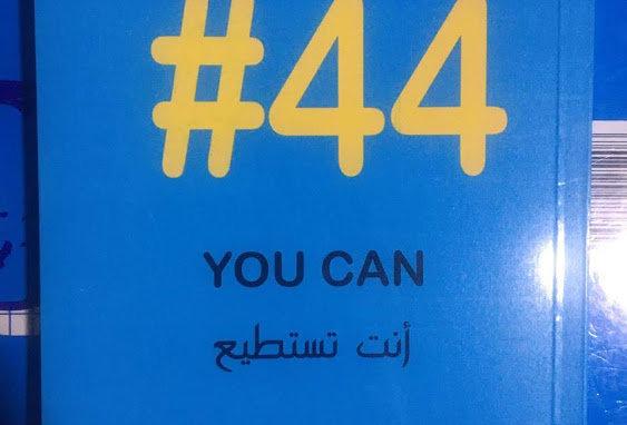 كتاب أنت تستطيع