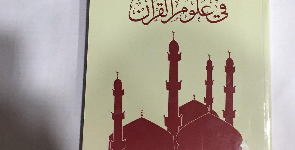 مباحث في علوم القرآن