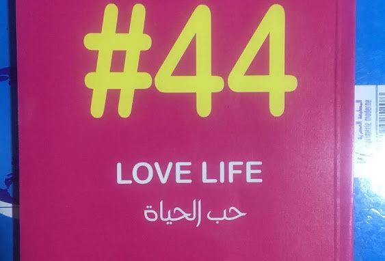 كتاب حب الحياة