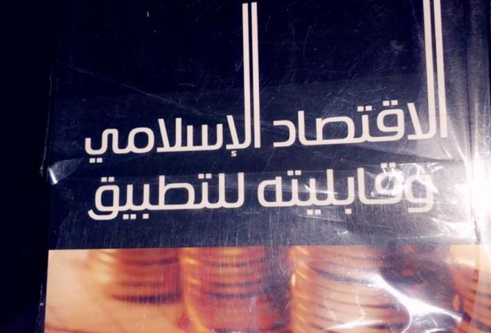 الإقتصاد الإسلامي و قابليته للتطبيق