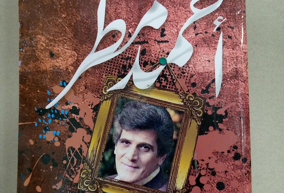 أشعار أحمد مطر