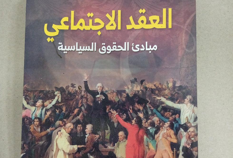 العقد الاجتماعي . مبادئ الحقوق السياسية