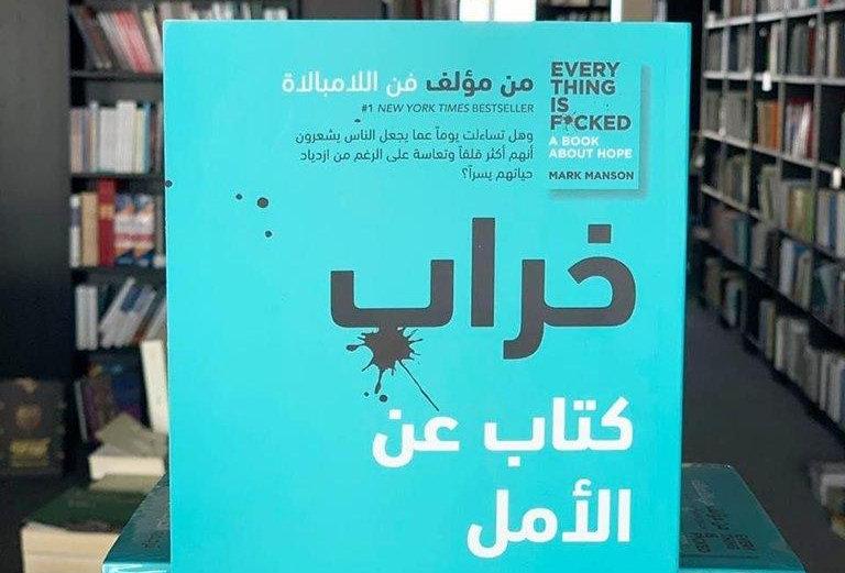 كتاب خراب